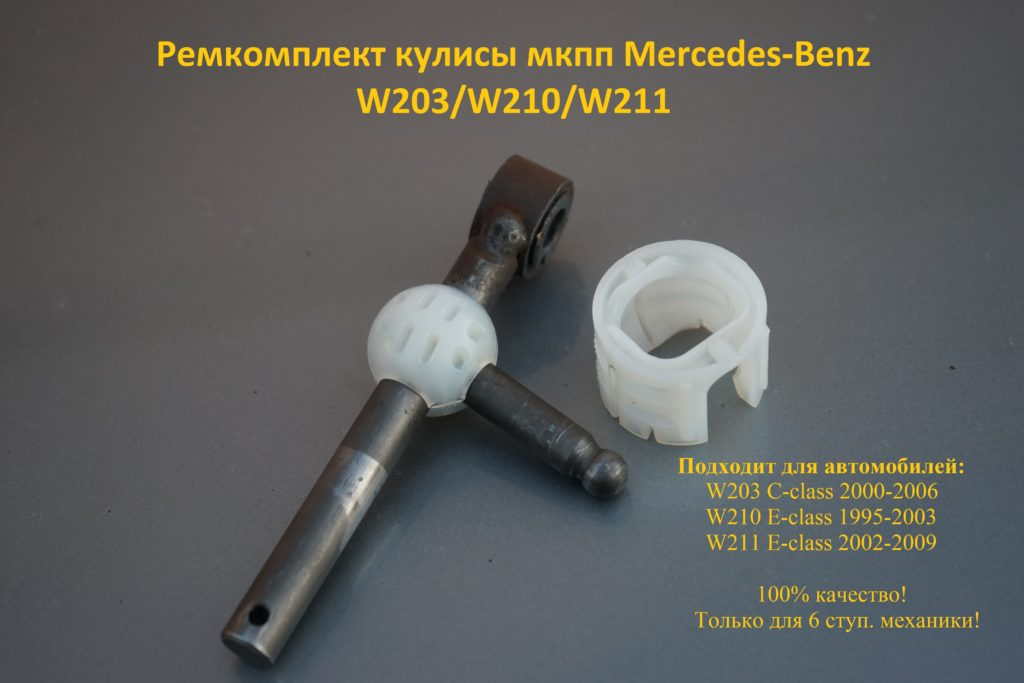 Ремкомплект кулисы мкпп Mercedes-Benz С203/W210/W211